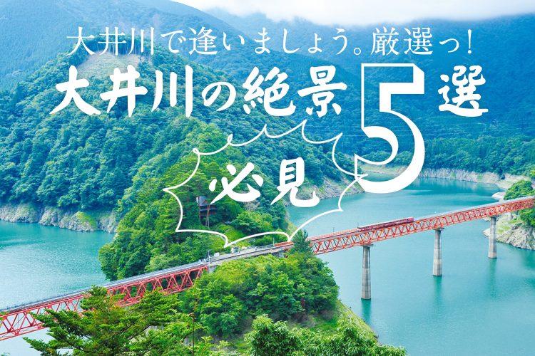 春夏秋冬楽しめる!スタッフオススメ・日本でも有数の『絶景』をご紹介。