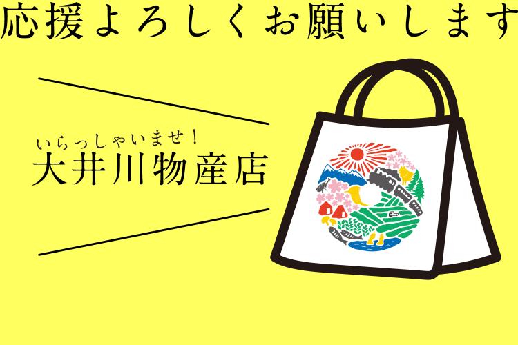 大井川のおみやげはこちら!通販ご紹介サイトを立ち上げました。