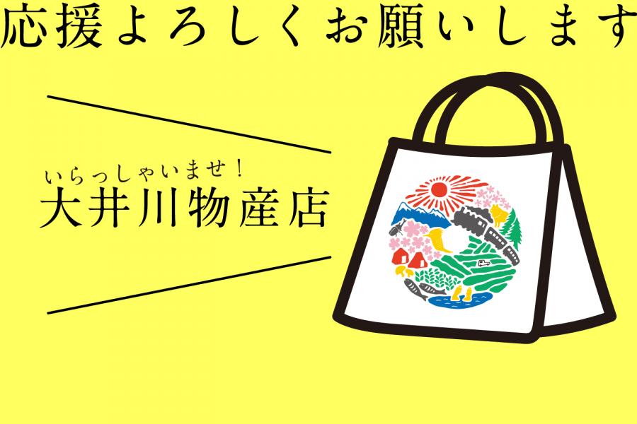 通販ご紹介サイト『大井川物産店』がオープンしました