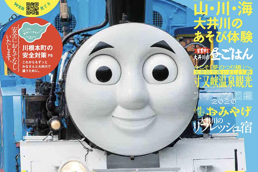 フリーペーパー『大井川で逢いましょう。』2020年秋号を発行・静岡県内で配布します