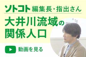 ソトコト編集長・指出さんによる「大井川の関係人口」の動画をアップしました