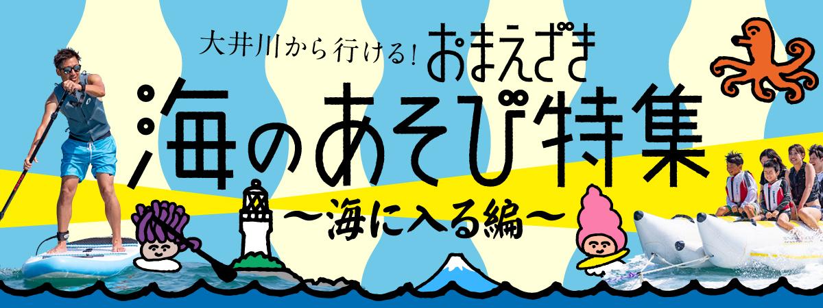 大井川から行ける! 御前崎 海のあそび特集① 海に入る編