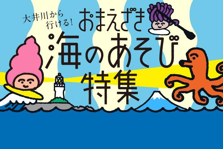 大井川から車で南へ40分。静岡県の最南端、御前崎の海にあそびにいらっしゃ〜い。