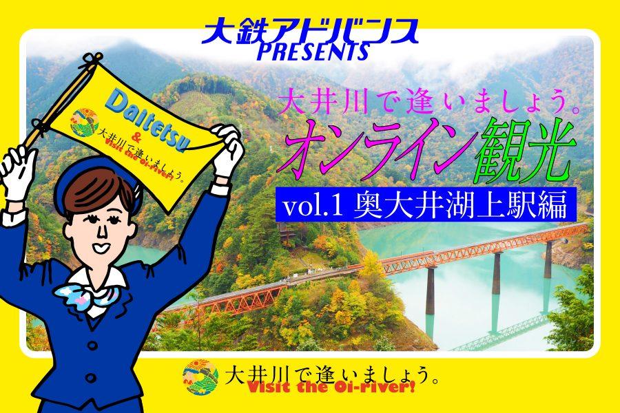 大鉄アドバンスpresents  大井川で逢いましょう。オンライン観光vol.1 奥大井湖上駅編