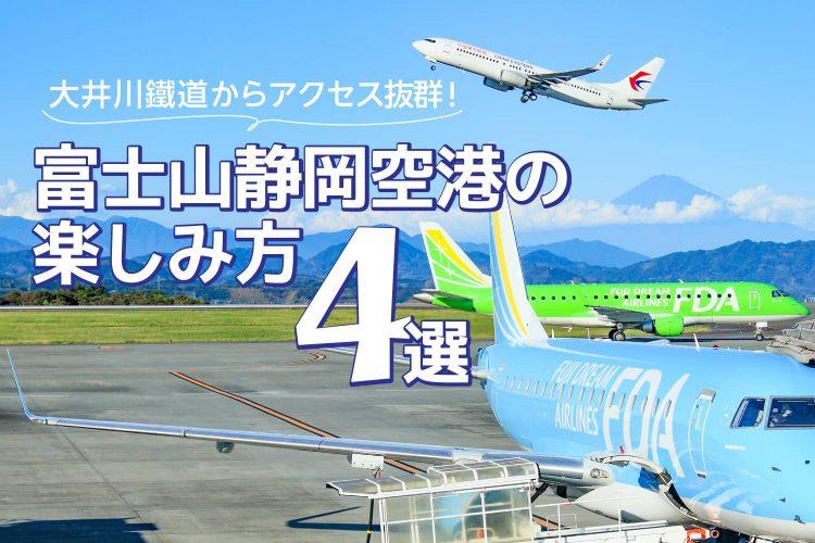 新金谷駅から車で15分。大井川観光に富士山静岡空港をプラスして、飛行機と富士山を見に行こう!