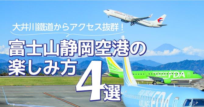 富士山静岡空港の楽しみ方4選