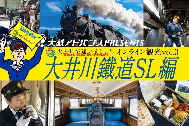 大好評のオンライン観光、第三弾は「大井川鐵道SL」!お土産つきでお届けします♪