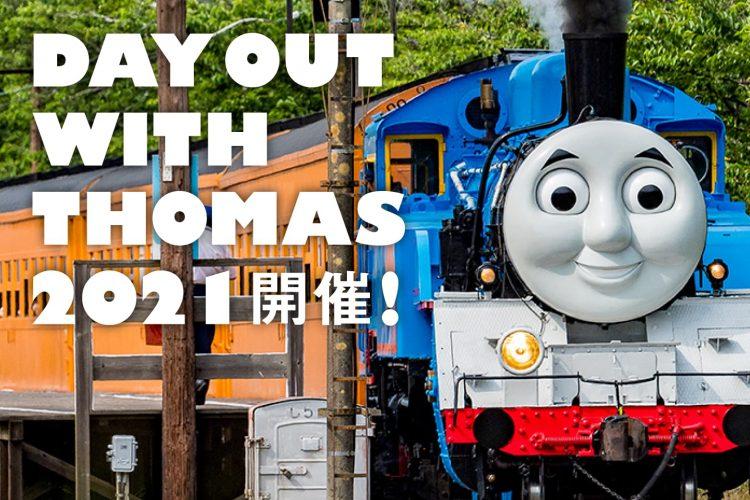 2021年の夏も大井川鐵道のトーマス号がやってくる! 6月中は緑のトーマス号が走るよ。