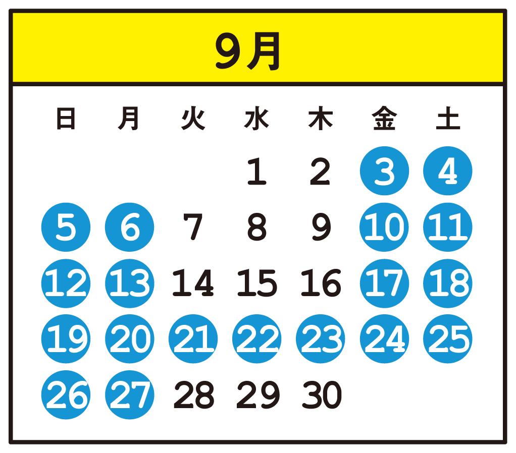 大井川鐵道きかんしゃトーマス号9月の運行スケジュール