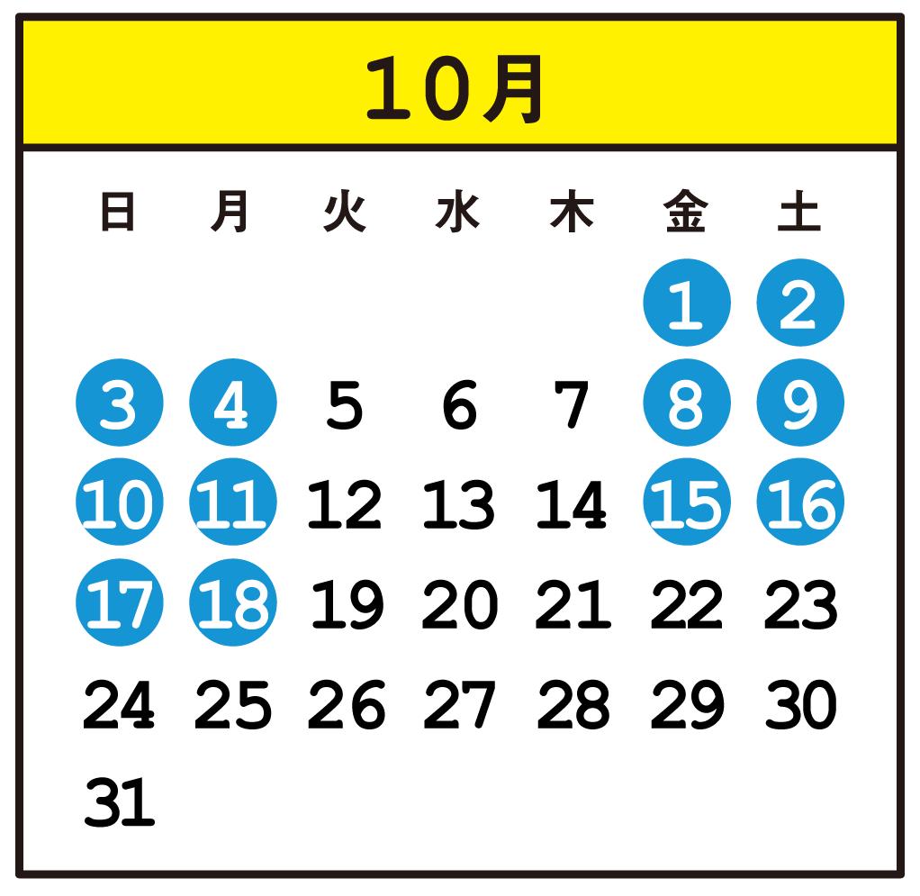 大井川鐵道きかんしゃトーマス号10月の運行スケジュール