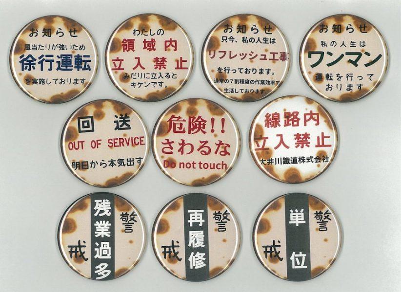 大井川鐵道 変な缶バッチ